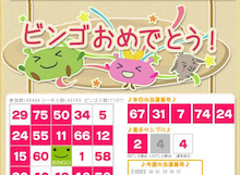 熊本ではたらく女のblog-bingo0626