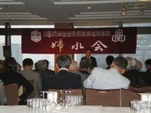 東京姉水会事務局のブログ-総会2011_02