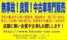 車屋 ブルームコーポレーション  のブログ