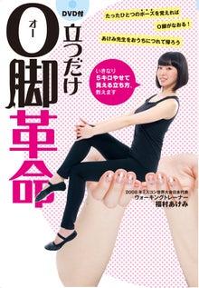 福村あけみ オフィシャルブログ 「歩くだけで美しくなるウォークウェイ・メソッド365日歩行美人」 Powered by Ameba