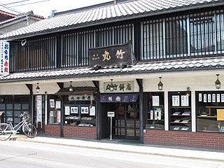 晴れのち曇り時々Ameブロ-丸竹茶屋