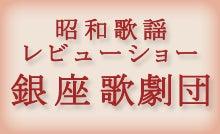 銀座歌劇団のブログ-銀座歌劇団