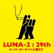 「LUNA-2 : …