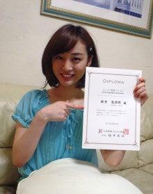 新井恵理那オフィシャルブログ「えりーなのnaturalらいふ♪」Powered by Ameba