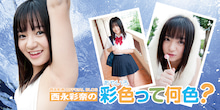 西永彩奈 オフィシャルブログ『★彩奈の日焼け跡★』