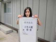 土屋太鳳オフィシャルブログ「たおのSparkling day」Powered by Ameba-鈴木先生104.jpg