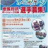 第5回芝浦港南地区・水辺フェスタ地域ボートレース大会の選手募集が始まりました。の画像
