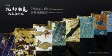 石川ではたらく九谷焼作家のブログ