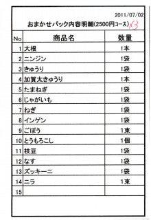 EMあんしん野菜の良さを伝えるページ-11.7.2
