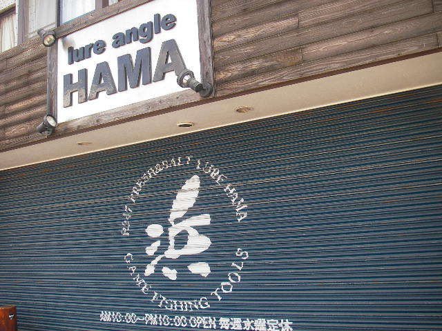 HAMA STAFF Blog