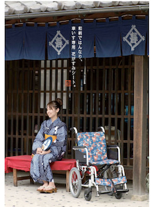 車椅子販売-和柄シートカラーの車椅子