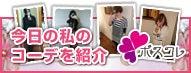 レディースセレクトショップSNEEZE STAREのスタッフブログ