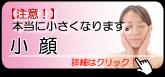 ダイエット美容整体を富山でするなら『ゆめたか接骨院』小顔