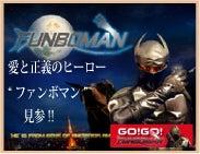 HIRO ASARI ☆Official blog-funbomanicon
