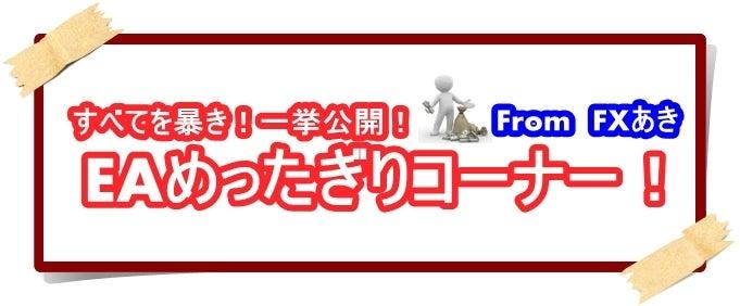 $FXあきの楽楽FX自動売買実践記録!(為替初心者向け)-eaaki