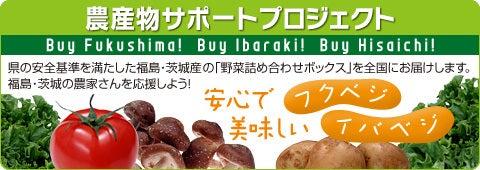 $Michi-kusa-茨城・福島農産物サポートプロジェクト
