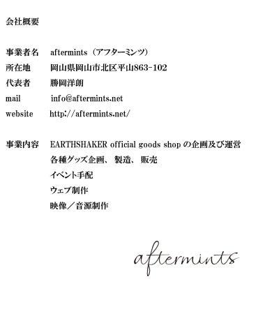 aftermints店長日記