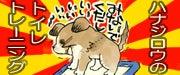 $雑種犬ハナジロウ日記
