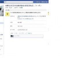 Facebookのク…