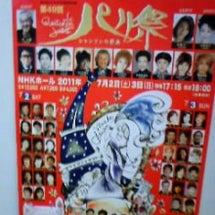 NHK パリ祭