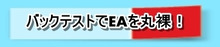 $FXあきの楽楽FX自動売買実践記録!(為替初心者向け)-EA3
