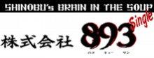 $SHINOBU's BRAIN IN THE SOUP Single