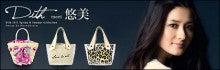 $悠美オフィシャルブログ「yuumi's diary」Powered by Ameba