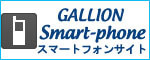 横浜元町のシルバーアクセサリー店-スマートフォン用サイト