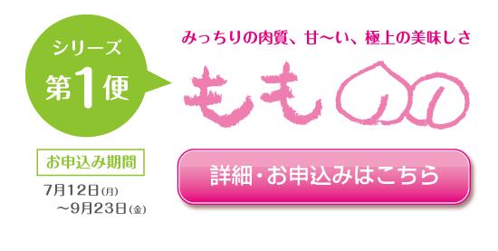 $ふくしま・ふるさとフルーツ便のブログ