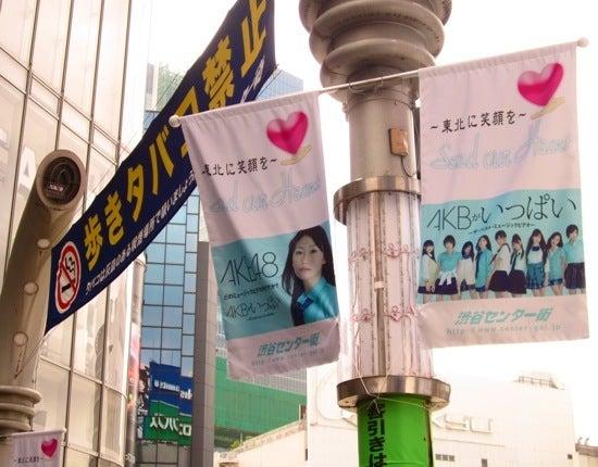 $∞最前線 通信-AKB48@渋谷センター街