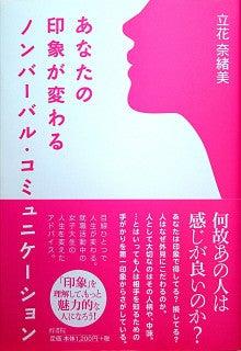 $イメージ・カラーコンサルタント    立花奈緒美のブログ
