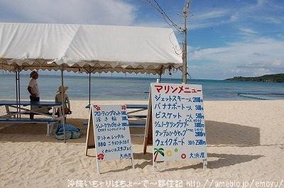 沖縄いちゃりばちょ~で~移住記-ウッパマ ビーチハウス大浜