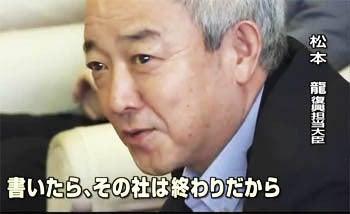 ◆コンサルタント藤村正宏のエクスマブログ◆-おばかな大臣