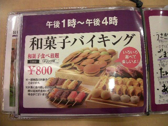 和菓子バイキング@丸京庵 東京中延本店 | 今日も飯が美味い!