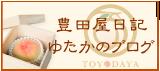 豊田屋日記 ゆたかのブログ