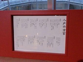 八戸の居酒屋 来るくる の気ままブログ-イメージ1