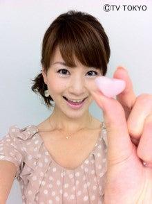 $テレビ東京 AxA ダブルエー公式ブログ Powered by Ameba