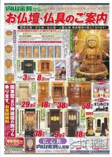 内山家具 スタッフブログ-20110708仏壇02
