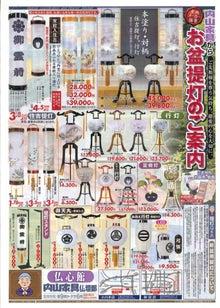 内山家具 スタッフブログ-20110708提灯01