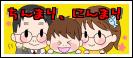 ものは言いよう 二出川ユキ・イラストブログ-ちんまりバナー