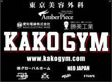 $KATANOMAN / カタノマン-KAKOGYM-のぶろぐ