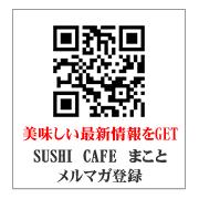 西新宿7丁目 すし屋のどんぶり SUSHI CAFE まこと