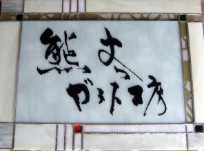 canari♪な吹きガラス☆日記-看板