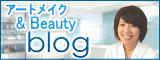 スキンキュアクリニック新宿 Beauty Blog-beautyblog