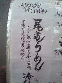池永憲彦オフィシャルブログ-110707_133234.jpg