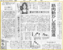ヨガインストラクターNaoのブログ