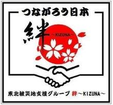 千葉県八街市 東北被災地支援グループ 絆~KIZUNA~