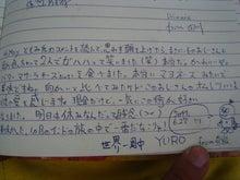 YUROのブログ