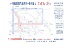 内山家具 スタッフブログ-2011交通規制