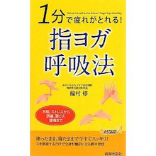 $ふくよ~が Holistic Health for Peace&Happiness-指ヨガ呼吸法